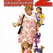 Дом Большой мамочки 2 / Big Momma`s House 2