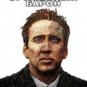 Оружейный барон / Lord of War