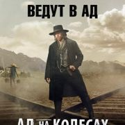 Ад на колёсах / Hell on Wheels все серии