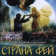 Страна фей / The Magical Legend of the Leprechauns