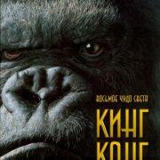 Кинг Конг / King Kong