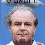 О Шмидте / About Schmidt
