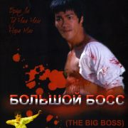 Большой босс / Big Boss, The (Tang shan da xiong)