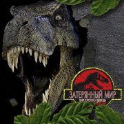 Парк Юрского периода 2: Затерянный мир / The Lost World: Jurassic Park