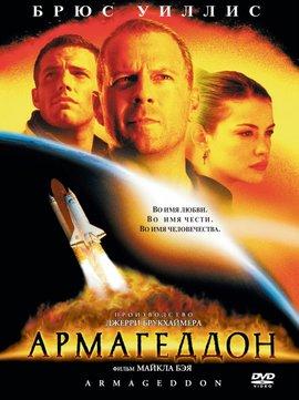 Армагеддон / Armageddon