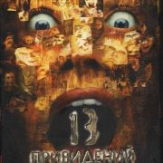 13 Привидений / Thir13en Ghosts