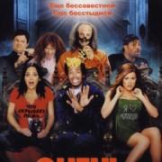 Очень страшное кино 2 / Scary Movie 2