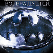 Бэтмен возвращается / Batman Returns