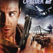 Крепкий орешек 2 / Die Hard 2