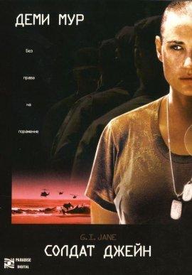 Солдат Джейн / G. I. Jane