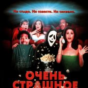 Очень страшное кино / Scary Movie