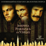 Банды Нью-Йорка / Gangs Of New York