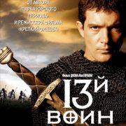 13-й воин / The 13th Warrior