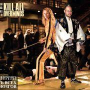Убить всех надмозгов / Kill Bill