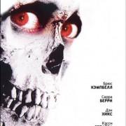 Зловещие мертвецы 2 / Evil Dead II