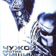 Чужой против Хищника / AVP: Alien vs. Predator