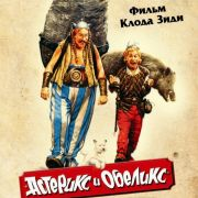 Астерикс и Обеликс против Цезаря / Asterix et Obelix contre Cesar