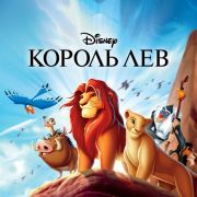 Король Лев / The Lion King