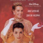 Дневники принцессы 2: Как стать королевой / The Princess Diaries 2: Royal Engagement