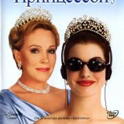 Дневники принцессы / Как стать принцессой / The Princess Diaries