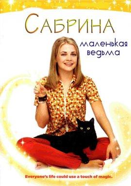 Сабрина - маленькая ведьма / Sabrina, the Teenage Witch смотреть онлайн