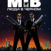 Люди в черном / Men in Black