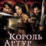Король Артур / King Artur