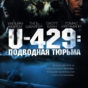 U-429: Подводная тюрьма / In Enemy Hands