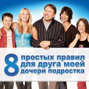 8 простых правил для друга моей дочери-подростка / 8 Simple Rules for Dating My Teenage Daughter все серии
