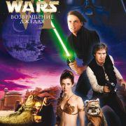 Звездные войны: Эпизод VI - Возвращение Джедая / Star Wars: Episode VI - Return of the Jedi