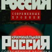 Криминальная Россия все серии