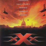 Три икса 2: Новый уровень / xXx: State of the Union