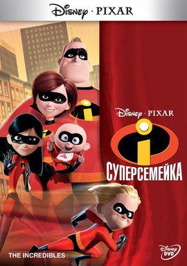 Суперсемейка / Incredibles, The