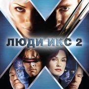 Люди Икс 2 / X-Men 2 - United
