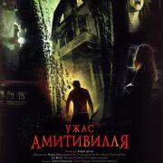 Ужас Амитивилля / Amityville Horror