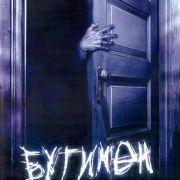 Бугимен / Boogeyman