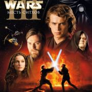 Звездные войны: Эпизод III - Месть ситхов / Star Wars: Episode III - Revenge of the Sith