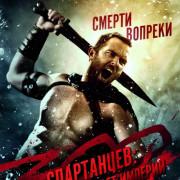 300 спартанцев: Расцвет империи / 300: Rise of an Empire