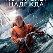 Не угаснет надежда / All Is Lost