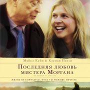 Последняя любовь мистера Моргана / Mr. Morgan's Last Love