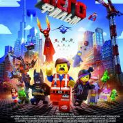 Лего. Фильм / The Lego Movie