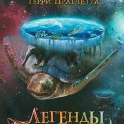 Плоский мир Терри Пратчетта / Discworld by Terry Pratchett все серии