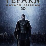 Геракл: Начало легенды / The Legend of Hercules