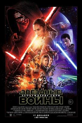 Звездные войны: Эпизод 7 – Пробуждение силы / Star Wars: Episode VII - The Force Awakens