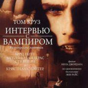 Интервью с вампиром / Interview with the Vampire: The Vampire Chronicles