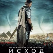 Исход: Цари и Боги / Exodus: Gods and Kings