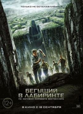 Бегущий в лабиринте / The Maze Runner