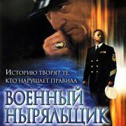 Военный ныряльщик / Men of Honor