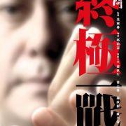 Ип Ман: Последняя схватка / Yip Man: Jung gik yat jin
