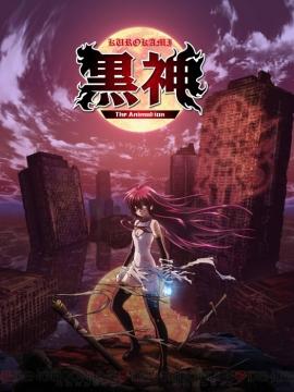 Темная богиня / Kurokami The Animation / 黒神 The Animation смотреть онлайн